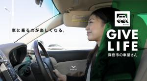 GIVE LIFE 霧島の車屋さん