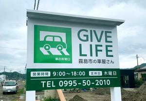 GIVE LIFE看板が目印!
