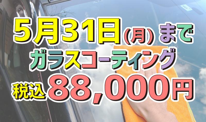 5月31日までガラスコーティング8,800円